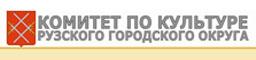 Комитет по культуре Рузского городского округа